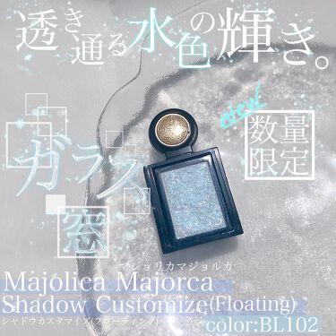 シャドーカスタマイズ (フローティング)/MAJOLICA MAJORCA/パウダーアイシャドウを使ったクチコミ(1枚目)