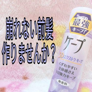おすしちゃんさんの「ケープケープ 3Dエクストラキープ 無香料<ヘアスプレー・ヘアミスト>」を含むクチコミ