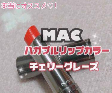 ハガブル リップカラー/M・A・C/口紅を使ったクチコミ(1枚目)