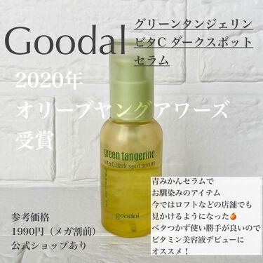 グーダルVセラム(goodal GREEN TANGERINE V DARK SPOT SERUM PLUS)/goodal/美容液を使ったクチコミ(6枚目)