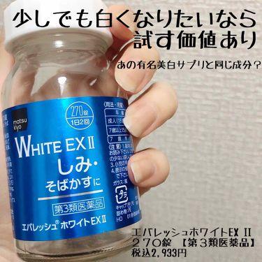 エバレッシュホワイトEX(医薬品)/エバレッシュ/その他を使ったクチコミ(1枚目)