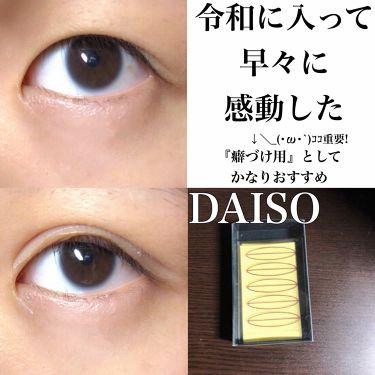 二重まぶた用シール/DAISO/二重まぶた用アイテムを使ったクチコミ(1枚目)