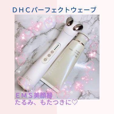 パーフェクトウェーブ/DHC/スキンケア美容家電を使ったクチコミ(1枚目)