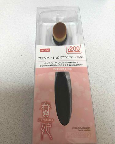 ファンデーションブラシ No.6/DAISO/メイクブラシを使ったクチコミ(1枚目)