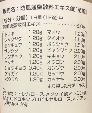 防風通聖散(医薬品)/Amazon Series/ボディシェイプサプリメントを使ったクチコミ(2枚目)
