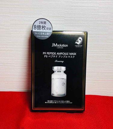 P9 ペプチド アンプルマスク/JM Solution/シートマスク・パックを使ったクチコミ(1枚目)