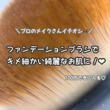 歯ブラシ型ブラシ/セリア/その他化粧小物を使ったクチコミ(1枚目)
