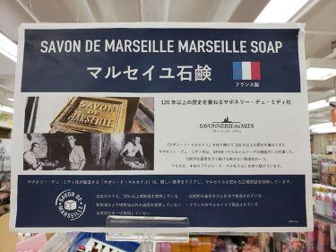 DAISO マルセイユソープ/DAISO/洗顔石鹸を使ったクチコミ(2枚目)