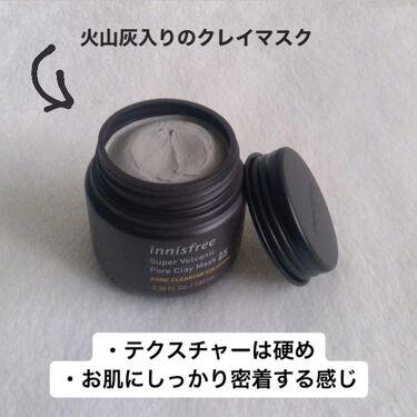 スーパーヴォルカニック ポアクレイマスク 2X/innisfree/洗い流すパック・マスクを使ったクチコミ(2枚目)
