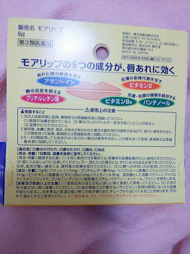 モアリップ N (医薬品)/SHISEIDO/リップケア・リップクリームを使ったクチコミ(3枚目)