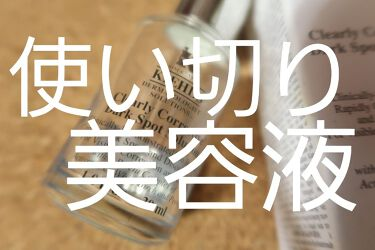 DS クリアリーホワイト ブライトニング エッセンス/Kiehl's/美容液を使ったクチコミ(1枚目)