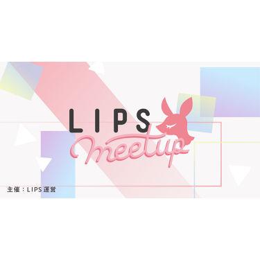 LIPS初のユーザー交流会「LIPS MEETUP」開催します♡