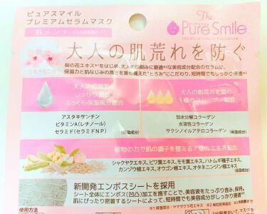プレミアムセラムマスク ボックス 桜のマスクセット/Pure Smile/シートマスク・パックを使ったクチコミ(2枚目)
