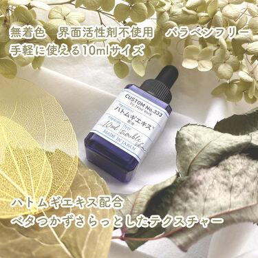 和漢ハトムギ/CUSTOM No.333 by New York/美容液を使ったクチコミ(2枚目)