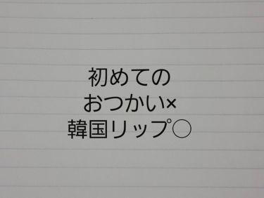 ディアダーリン ウォータージェルティント/ETUDE HOUSE/口紅を使ったクチコミ(1枚目)
