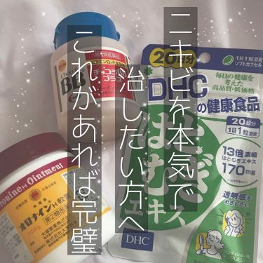 コスメオタクさんの「チョコラBBチョコラBBプラス (医薬品)<その他>」を含むクチコミ