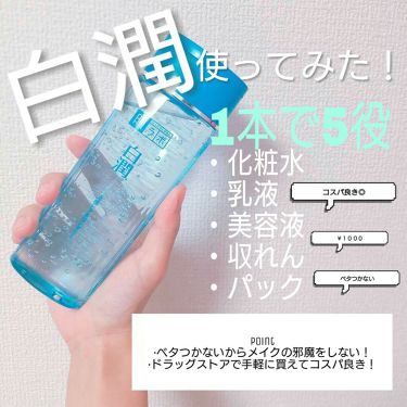 白潤 冷感ヒアルロンゼリー/肌ラボ/オールインワン化粧品を使ったクチコミ(1枚目)