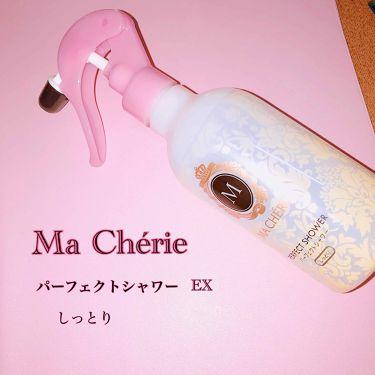 パーフェクトシャワー(しっとり) EX/MACHERIE/プレスタイリング・寝ぐせ直しを使ったクチコミ(4枚目)