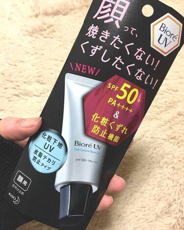 ビオレUV SPF50+の化粧下地UV 皮脂テカリ防止タイプ/ビオレ/化粧下地を使ったクチコミ(1枚目)