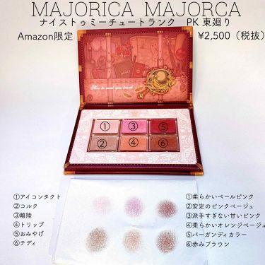 ナイストゥミーチュートランク/MAJOLICA MAJORCA/パウダーアイシャドウを使ったクチコミ(2枚目)