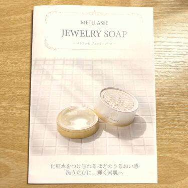 JEWELRY SOAP/METLLASSE(メトラッセ)/洗顔石鹸を使ったクチコミ(2枚目)