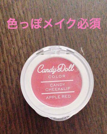 キャンディリップ&チーク/CandyDoll/ジェル・クリームチークを使ったクチコミ(1枚目)