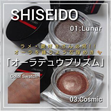 オーラデュウ プリズム/SHISEIDO/パウダーアイシャドウを使ったクチコミ(1枚目)