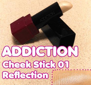 チーク スティック/ADDICTION/ジェル・クリームチークを使ったクチコミ(1枚目)