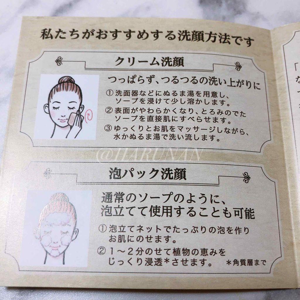 シークレット 洗顔 ガミラ