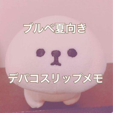 ルージュ ココ シャイン/CHANEL/口紅を使ったクチコミ(1枚目)