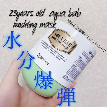 アクアバムモデリングマスク/23years old/洗い流すパック・マスクを使ったクチコミ(1枚目)
