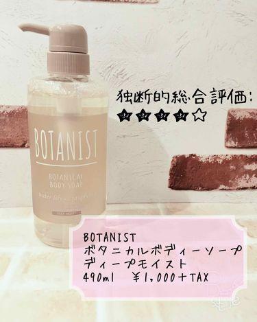 BOTANIST ボタニカルボディーソープ(ディープモイスト)/BOTANIST/ボディソープを使ったクチコミ(1枚目)
