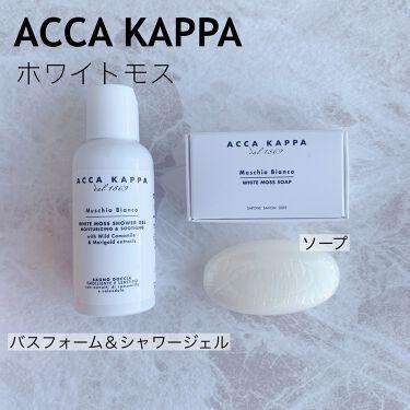 ホワイトモス ソープ/ACCA KAPPA(アッカカッパ)/洗顔石鹸を使ったクチコミ(1枚目)