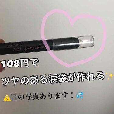 うーさんの「crayontouch-meST涙袋ペンE<ペンシルアイライナー>」を含むクチコミ