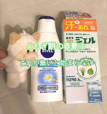 ユースキン リカAソフト 薬用ジェルa/ユースキンA/ボディ保湿を使ったクチコミ(1枚目)