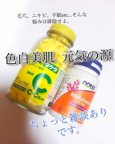 のんさんの「武田薬品工業ビタミンCタケダ<美肌サプリメント>」を含むクチコミ