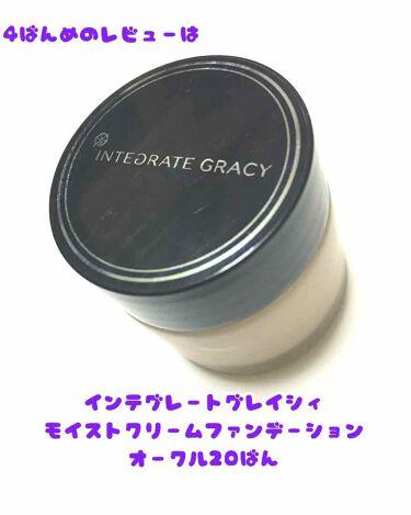 モイストクリーム ファンデーション/インテグレート グレイシィ/クリーム・エマルジョンファンデーションを使ったクチコミ(1枚目)