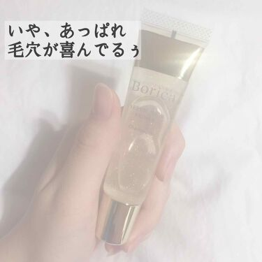 美容液マスクプライマー/Borica/化粧下地を使ったクチコミ(1枚目)