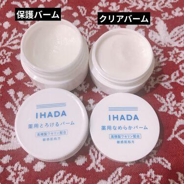 薬用クリアバーム/IHADA/フェイスバームを使ったクチコミ(2枚目)