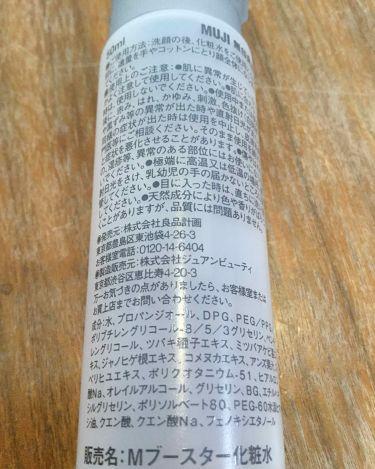 導入化粧液/無印良品/ブースター・導入液を使ったクチコミ(2枚目)