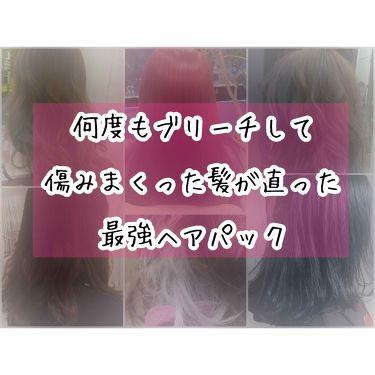 キトフィルム配合CHヘアパックD育毛剤/サニープレイス/ヘアパック・トリートメントを使ったクチコミ(1枚目)