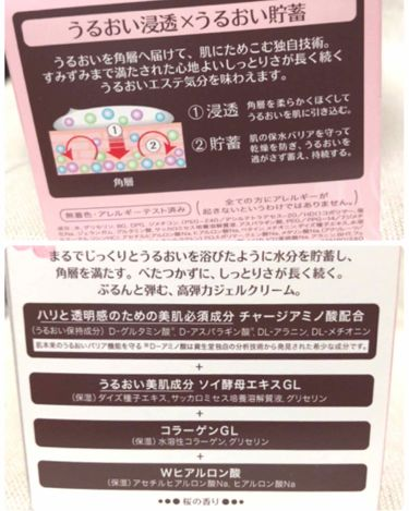 アクアレーベル スペシャルジェルクリームA(モイスト) S/アクアレーベル/フェイスクリームを使ったクチコミ(2枚目)