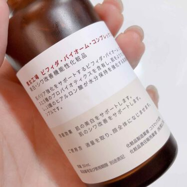 ガラクナイアシン2.0エッセンス(Galac Niacin 2.0 Essence)/MANYO FACTORY/美容液を使ったクチコミ(4枚目)