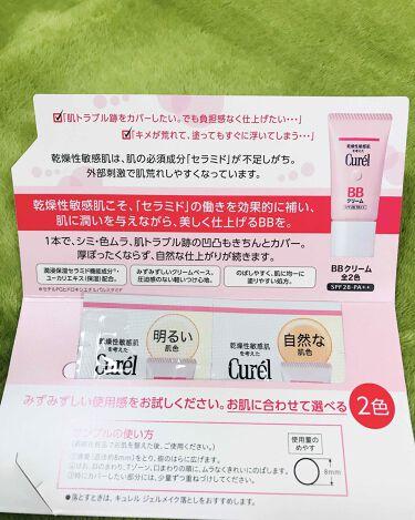 BBクリーム/Curel/BBクリームを使ったクチコミ(2枚目)