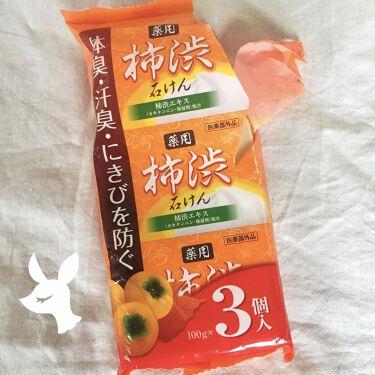 薬用柿渋石けん/クラウディア・ジャンセン/ボディ石鹸を使ったクチコミ(1枚目)