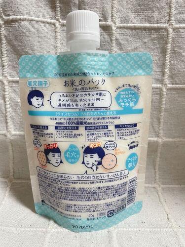 お米のパック/毛穴撫子/洗い流すパック・マスクを使ったクチコミ(2枚目)