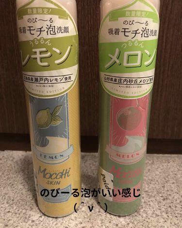 モッチスキン吸着泡洗顔FM(メロン)/MoccHi SKIN/洗顔フォームを使ったクチコミ(1枚目)