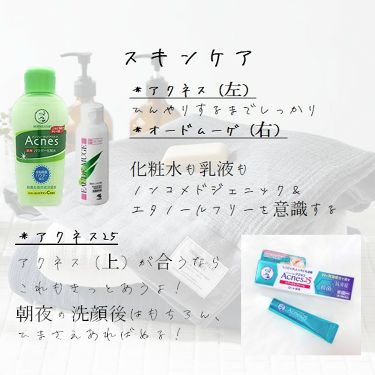 薬用スキンミルク/オードムーゲ/乳液を使ったクチコミ(4枚目)