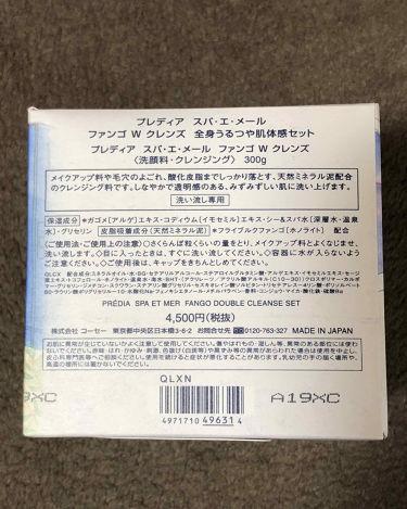 スパ・エ・メール ファンゴ W クレンズ/プレディア/クレンジングクリームを使ったクチコミ(4枚目)