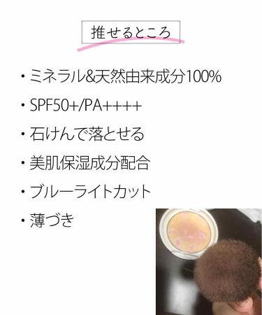 マーブルフェイスパウダーシマー/ONLY MINERALS/プレストパウダーを使ったクチコミ(2枚目)